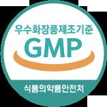 우수화장품제조기준 GMP 식품의약품안전처